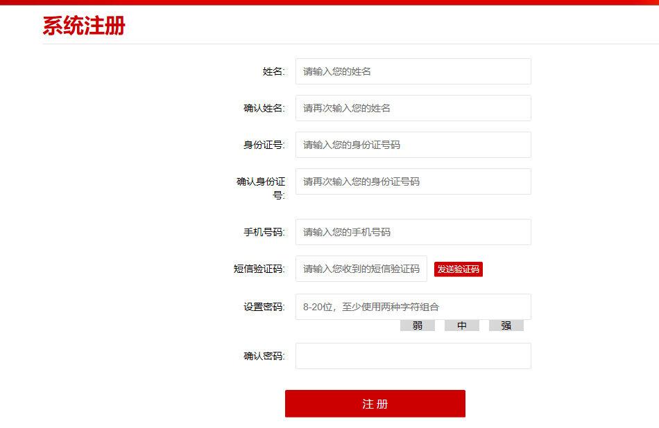 河北省考报名流程图