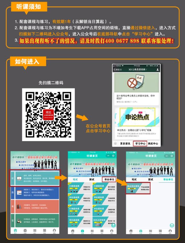 河北事业单位课程网课如何听课?